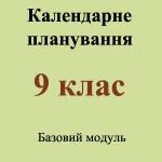 9_kal_pl